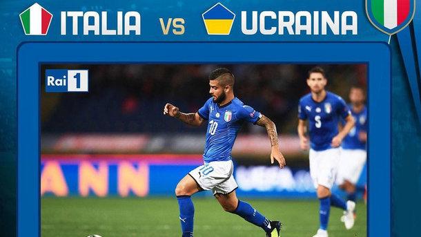 Футбол украина италия где смотреть