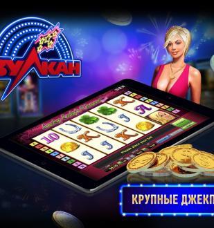 О чём стоит знать, когда вы решаете играть на казино Вулкан Платинум?