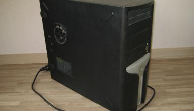 Продаем старый компьютер