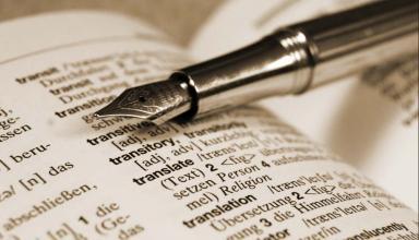Почему перевод документов следует поручать только профессионалам?