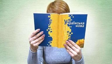 МОН разработало стандарты украинского языка для иностранцев