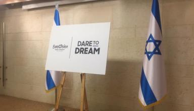 В Израиле обнародовали лозунг