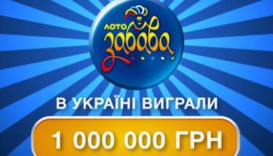 В Украине появился новый лотерейный миллионер