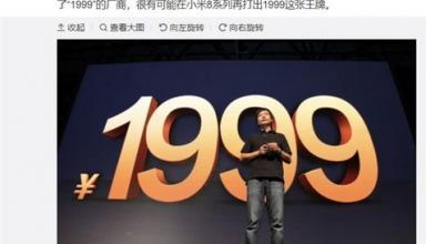 Xiaomi планирует выпустить недорогой смартфон с флагманскими характеристиками