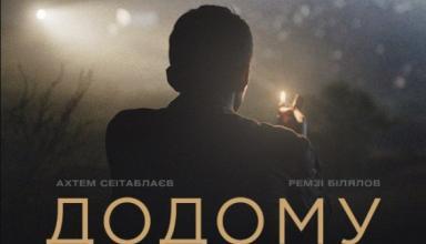 """Украинский фильм """"Домой"""" получил награду за лучший иностранный фильм Босфорского кинофестиваля"""