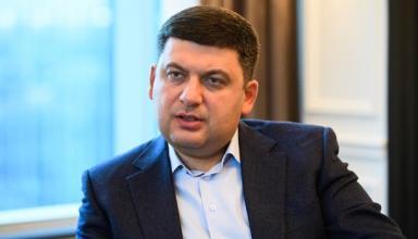 Гройсман призвал инвестировать в Украину