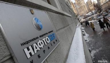 НАК назвал сроки взыскания долга с Газпрома