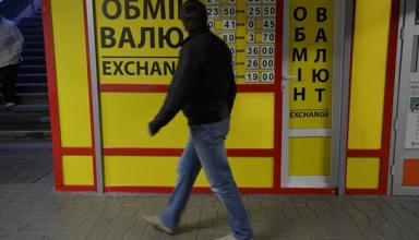 Украинцы значительно увеличили продажу валюты