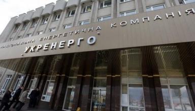 Укрэнерго начало спор по активам в Крыму