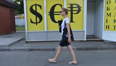 В обменниках Киева понизился курс доллара