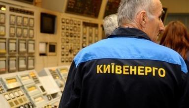 Суд вынес решение по долгу Киевэнерго за газ