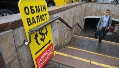 Доллар в Украине превысил 27 гривен
