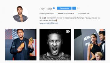 Неймар зарабатывает полмиллиона за один пост в Instagram