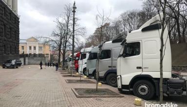 Перевозчики Украины озвучили требования к властям