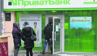 ПриватБанк заработал больше, чем все банки вместе