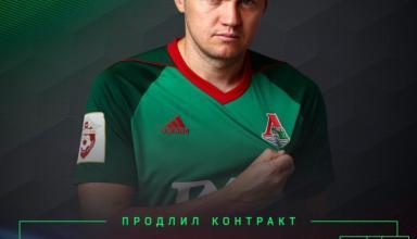 Экс-защитник сборной России продолжит выступления в России