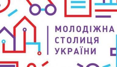 На следующей неделе изберут молодежную столицу Украины