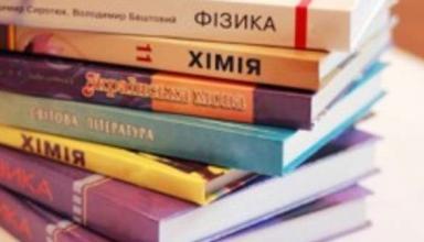 В Минобразования отчитались по печати учебников