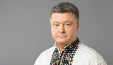Вышиванка испокон веков символизирует единство народа, - Порошенко