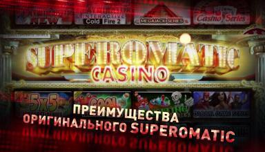 Новый способ проводить досуг – игровая система Superomatic Casino