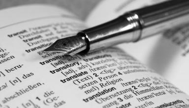 Основные услуги по переводу с иностранных языков